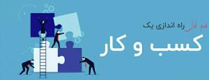 اولین قدم راه اندازی کسب و کار اینترنتی